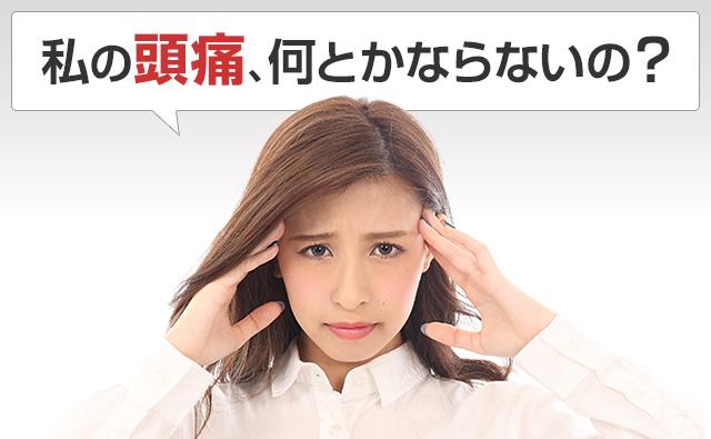 頭痛・片頭痛