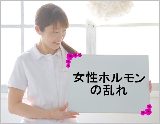 syoujyou-jyoseihorumon