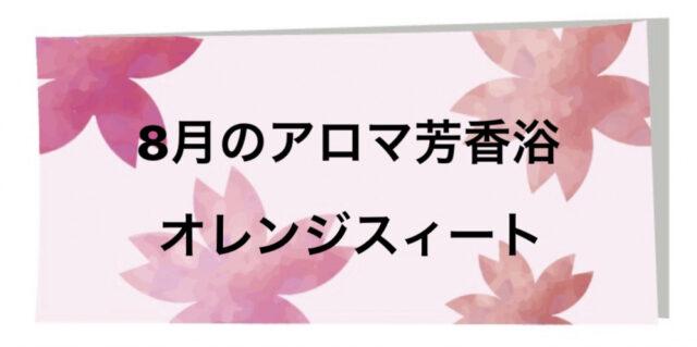 アロマ芳香浴